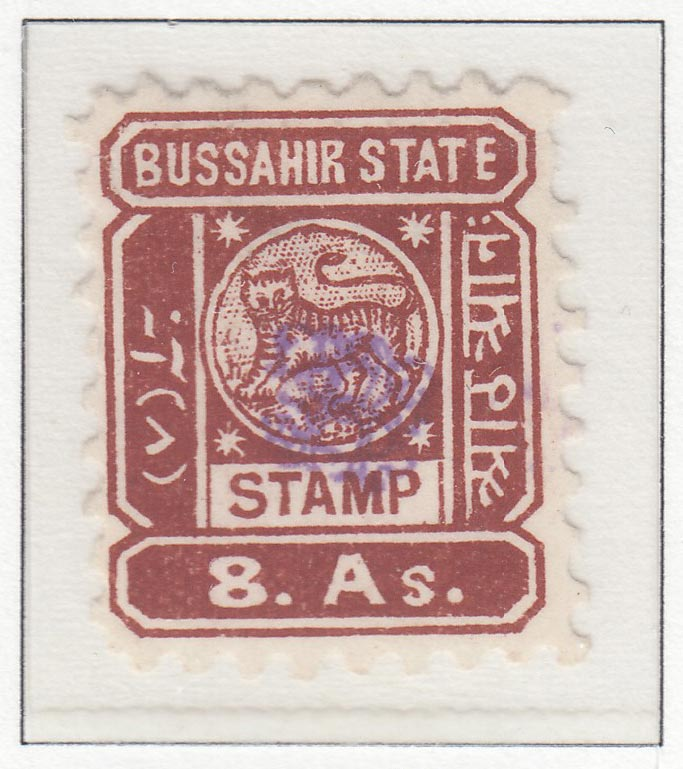18-bussahir-eight-annas-red-brown-blue-handstamp-perforated-8,5