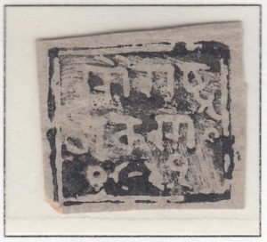 Soruth - Junagadh 1 Anna On Grayish Azure Laid Paper